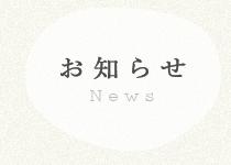 お知らせ -news-